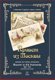 Moscow in Old Poscards, 1895-1917, A. Melitonyan and P. Tskanov, 5934280112