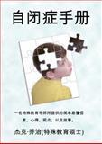 Zi Bi Zheng Shou Che, Jack E. George, 1927360161