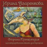 Rat's Land, Color Edition (in Russian), Irina Azarenkova, 1490330224