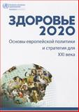 Health 2020, WHO Regional Office for Europe, 9289000376