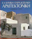 Dodecanesa-Kreti, Philippidis, Dimitris, 9602040408