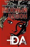 +DA TOP Poetry * Gentle Demon * Russian Edition, Golodova, Marianna, 0982840411