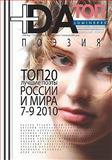 +DA TOP 20 * Almanac * Best Russian Poets 7-9 2010, Alec Verny, Rasoul Yagoudin, 0982840438