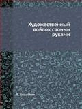 Hudozhestvennyj Vojlok Svoimi Rukami, E. Hoshabova, 5423700469