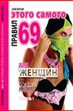 69 pravil etogo samogo dlya Zhenschin : DA TOP Russian Comic Book Comedy Humor Erotica Graphic Novel, Verny, Alec, 1936550997