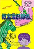 Stupendous Colors in Chinese, Gloria Bond, 1481861018