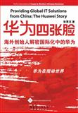 Providing Global IT Solutions from China : The Huawei Story, , 184464104X