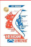 Afghan Boomerang (Russian Version), Oleg Novinkov, 1463611056