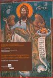 Byzantinische Epigramme auf Fresken und Mosaiken, Rhoby, Andreas, 3700161069