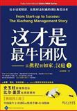 From Start-Up to Success : The Xiecheng Management Story, , 1844641074