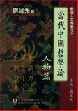 Contemporary Chinese Philosophy, S.H. Liu, 1879771187