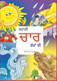 Meet the Four Elements (Punjabi), Dilip Salwi, 9350361205