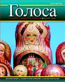 Golosa Bk. 1 : A Basic Course in Russian, Robin, Richard M. and Evans-Romaine, Karen, 0205741355