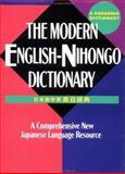 Modern English Nihongo Dictionary 9784770021489