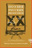 Ïîýçèÿ ðóññêèõ ôèëîñîôîâ ÕÕ âåêà, Mikhail Sergeev, 1934881597