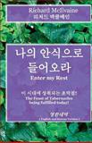 Enter My Rest - Korean and English Language Version, Richard McIlvaine, 1470171619