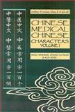 Chinese Medical Characters 1 Vol. 1 : Basic Vocabulary, Wiseman, Nigel and Zhang, Yu Huan, 0912111682