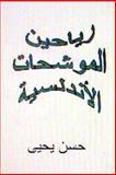 Rayaheen Al Muwashahat Al Andalusiyyah, Hasan Yahya, 148105189X