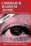 Pigs in the Parlor - Russian Edition - СВИНЬИ В ВАШЕМ ДОМЕ, Frank Hammond and Ida Mae Hammond, 0892281979