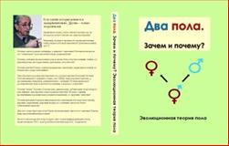 Two Sexes. Why? : The Evolutionary Theory of Sex, Geodakyan, Sergey, 0985662018