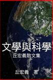 Literature and Science (Traditional Chinese Edition), Hong-Yee Chiu, 1479312215
