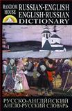 Random House Russian-English English-Russian Dictionary, RH Disney Staff, 0375702504