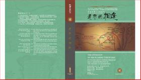 The Covenant of the Torch : God's Administration in the History of Redemption, Book 2 (Traditional Chinese), Park, Abraham, 0983862605