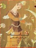 Reflections, Ahdaf Soueif, 9992142618