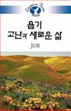 Living in Faith Job, Han Jin, 1426702892