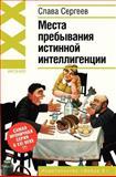 Mesta Prebyvaniia Istinnoi Intelligentsii, Slava Sergeev, 5946632949