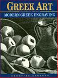 Modern Greek Art - Modern Greek Engraving, Christou, Chrysanthos, 9602133201