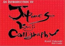 An Introduction to Japanese Kanji Calligraphy, Kunii Takesaki, 4880243353