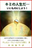 It's YOUR Future (Japanese), Verne Wheelwright, 0989263509