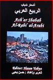 Ash'ar Shabab al-Rabi' Al-Arabi, Hasan Yahya, 1467923605