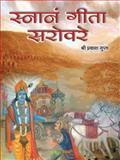 Snanam Gita Sarovare, Shri Prakash Gupta, 1482833670