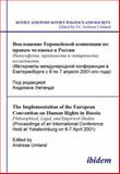 The Implementation of the European Convention on Human Rights in Russia. Philosophical, Legal, and Empirical Studies, , 3898213870