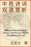 Bilingual Introduction to Chinese and Western Poetry (Simplified Chinese), Hong-Yee Chiu, 1480093904