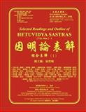 Selected Readings and Outline of Hetuvidya Sastras (Yin Min)-1, Victor Chiang, 1469914751