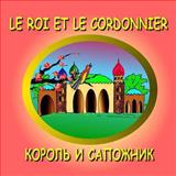 Le Roi et le Cordonnier - Bilingual in French and Russian, Svetlana Bagdasaryan and Eliza Garibian, 1494254913