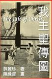 The Life of Christ - Chinese Paintings with Bible Stories (Traditional Chinese), Nonny Hsueh, 1479154962
