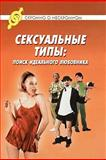 Sexual Styles, John Berecz, 0893344982