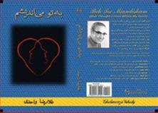 Beh Toe Miandisham : Your Thought Echoes Within My Heart, Vahedi, Gholamreza, 0910735158
