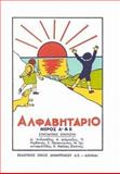 Alfavitario : A Greek Alphabet Book for Children, Delmouzos, Alexandros and Nirvanas, Pavlos, 960869602X