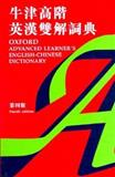 Oxford Advanced Learner's English-Chinese Dictionary 9780195856033