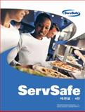 ServSafe Essentials, Fourth Edition with the Certification Exam Answer Sheet in Korean, NRA Educational Foundation Staff, 0470056045
