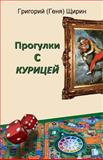 Progulki S Kurizej, Gregory Shirin, 1483926419