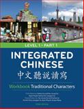 Integrated Chinese, Tao-Chung Yao, 0887276415