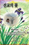 Blossoms from Prison Ministry, Yong Hui McDonald, 1492266566