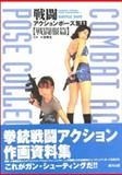 Combat Action Pose Collection, NIPPAN Nippan Books Staff, 490643696X