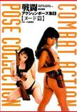 Combat Action Pose Collection, Nippan Books Staff, 4906436978
